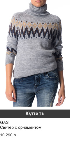 модный свитер, GAS