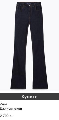 джинсы клеш Zara