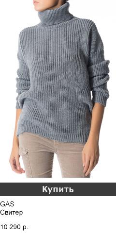 серый свитер, GAS