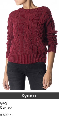 свитер марсала