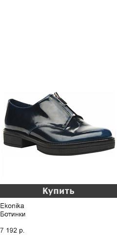 ботинки эконика