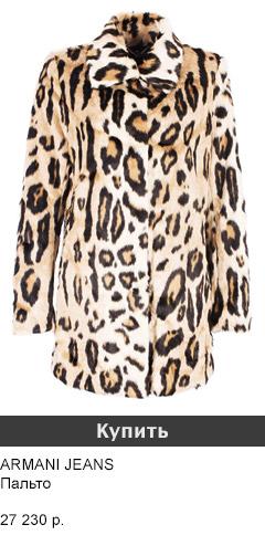 леопардовое пальто, меховое пальто ARMANI