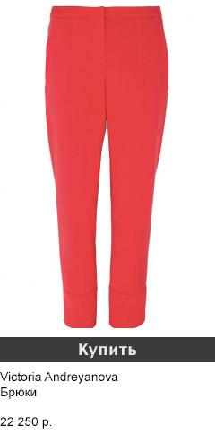 красные брюки VICTORIA ANDREYANOVA