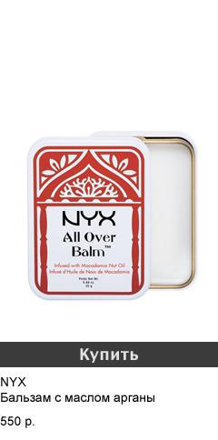 NYX Balm Macadamia Nut Oil
