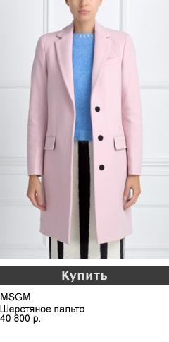 MSGM розовое шерстяное пальто