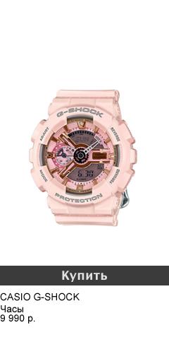 часы розовые CASIO
