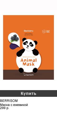 маски для лица, макски животных, BERRISOM