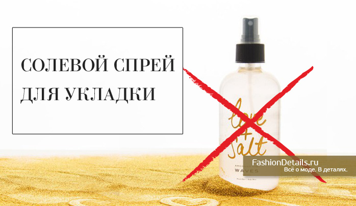солевой спрей, укладка волос, средства для укладки, текстурирующий спрей