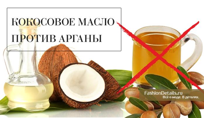 масло арганы, масло кокоса, кокос, какое масло для волос, уход за волосами