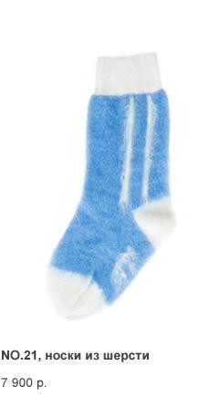 шерстяные носки, пушистые носки