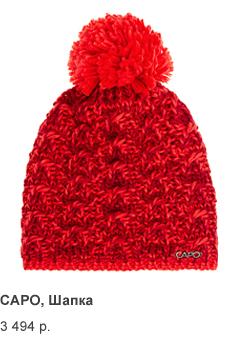 купить красную шапку CAPO
