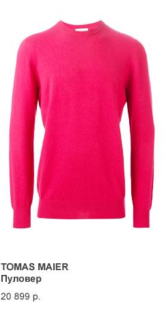 розовый пуловер мужской TOMAS MAIER