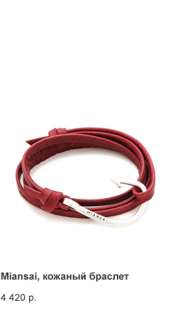 мужской кожаный браслет с крючком Miansai