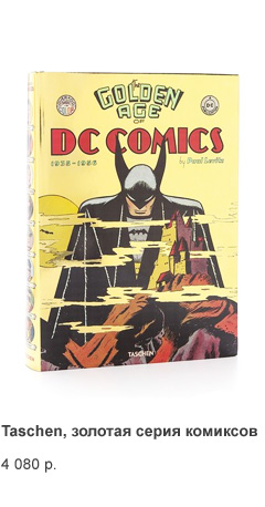 собрание комиксов, комиксы