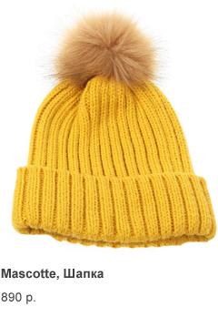 желтая шапка Mascotte