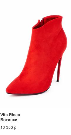 красные ботинки