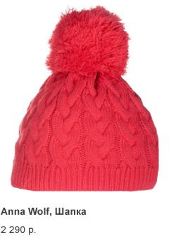 купить красную шапку с помпоном