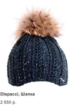 модная шапка с помпоном