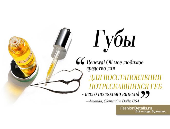 The Renewal Oil от LA MER, масло для кожи лица, косметическое масло, масло для губ