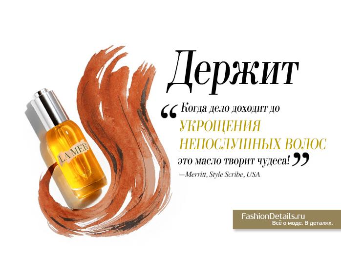 The Renewal Oil от LA MER, масло для кожи лица, косметическое масло, масло для волос