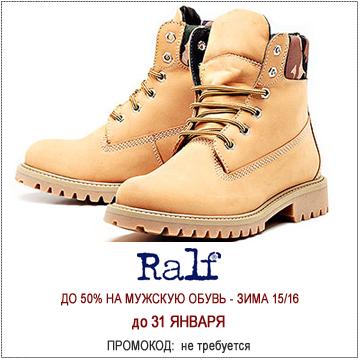 мужская обувь, скидки, распродажи, промокоды