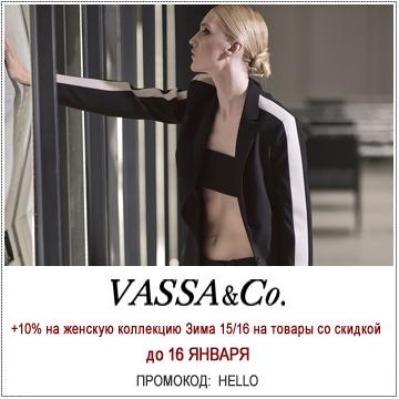 одежда со скидкой, купить одежду васса, vassa