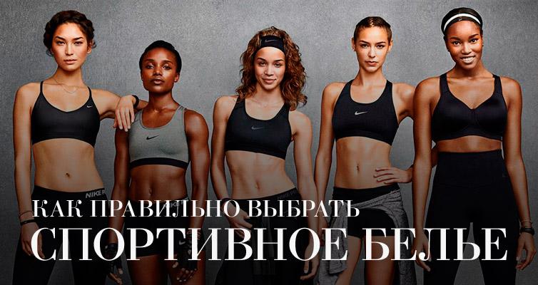 как выбрать спортивное белье, правила подбора спортивного бюстгальтера, спортивный топ, поддерживающий спортивный топ, белье для спортзала