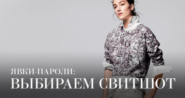 где купить свитшот, с чем носить свитшот, модный свитшот весна 2016