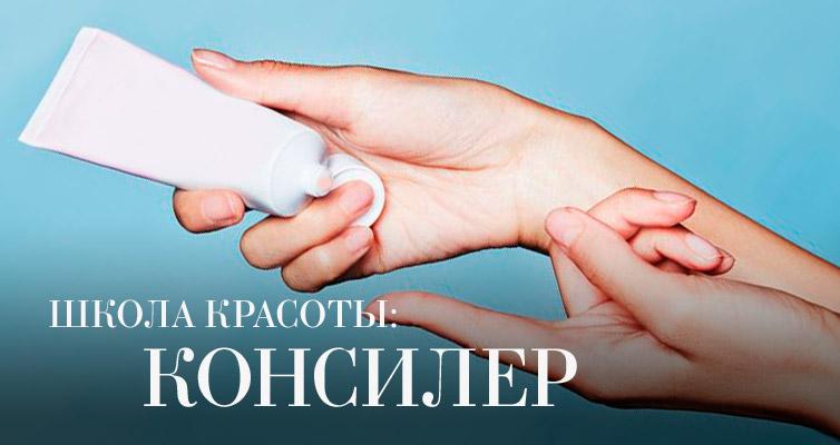 как пользоваться консилером, правильно наносить консилер, какой консилер выбрать, как замаскировать на лице