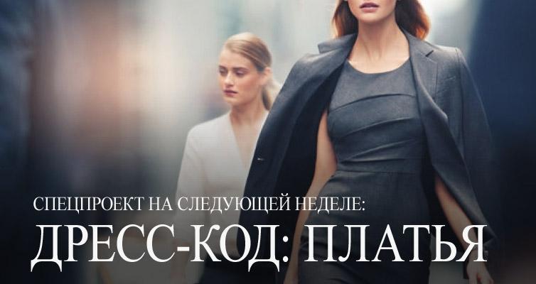 платья футляры, купить элегантные платья, платье для офиса, дресс код, офисный стиль