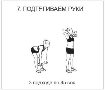 спина7