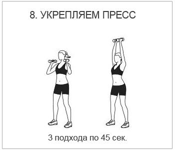 спина8