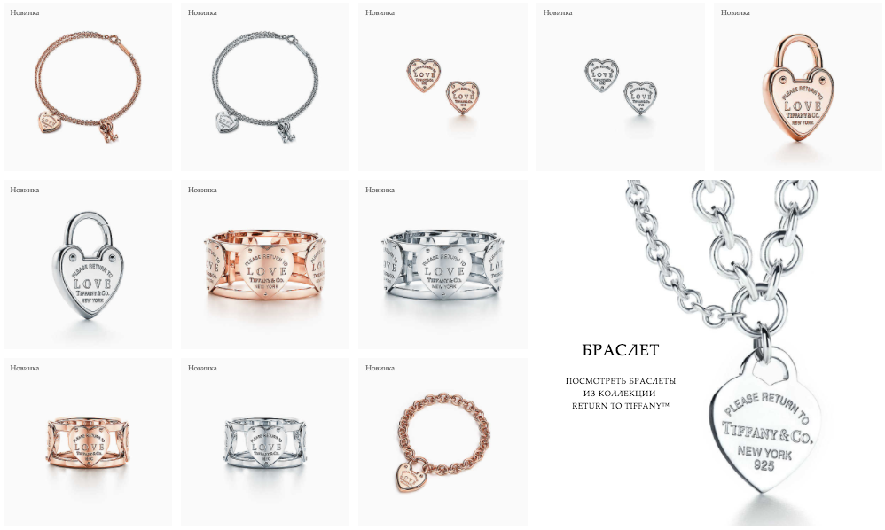 Tiffany&Co коллекция love