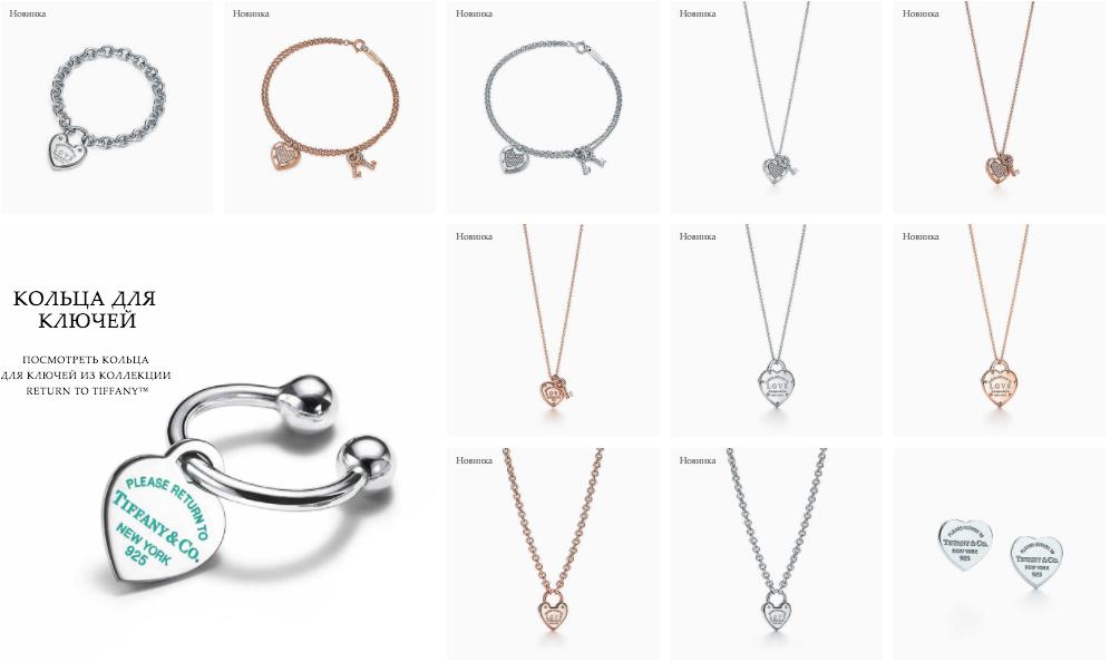 подвески и браслеты с замочками и ключами от  Tiffany&Co