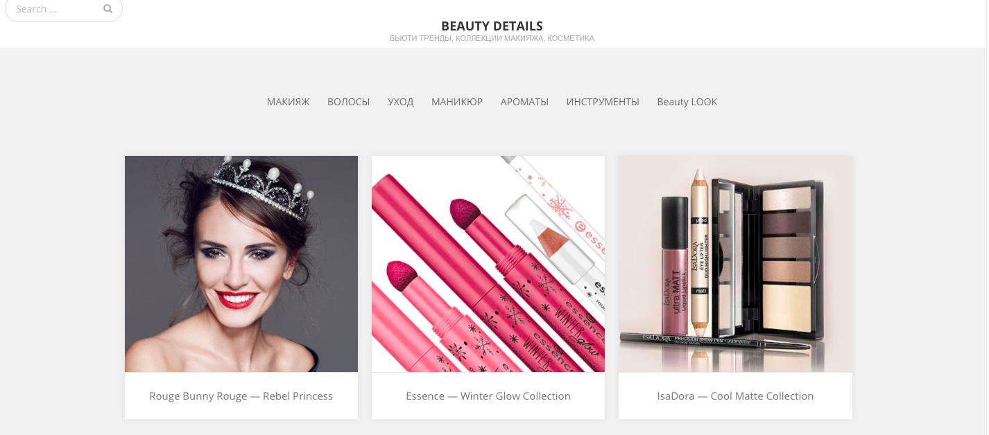 Все новинки косметики для бьюти-шопинга на сайте Beauty Details