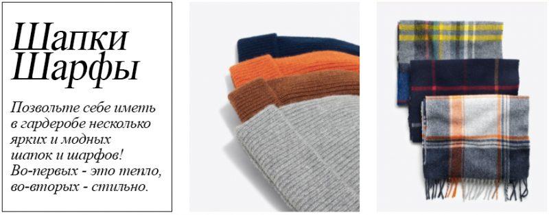 модные мужские шапки и шарфы на зиму