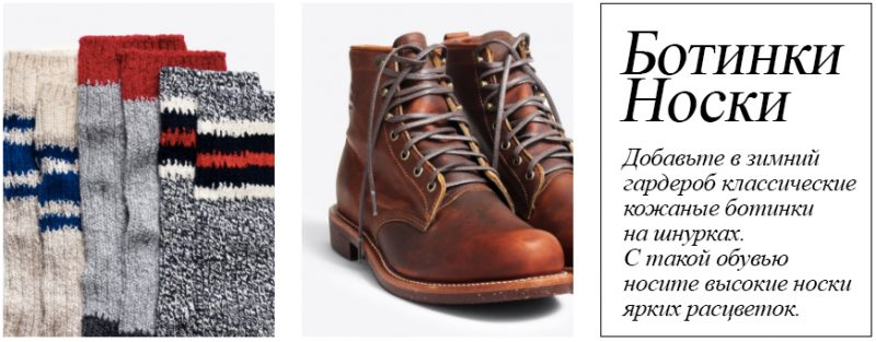зимние ботинки в мужском гардеробе