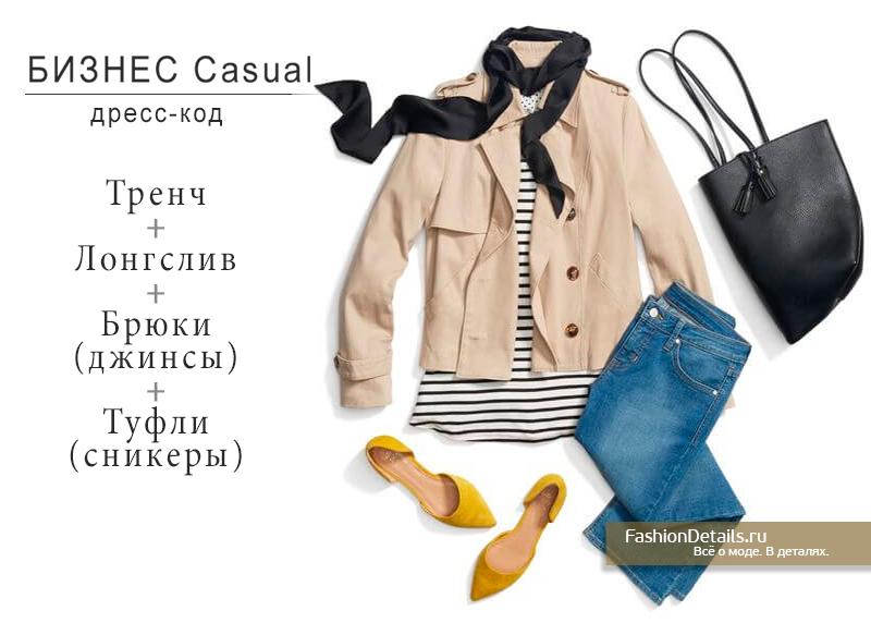 бизнес дресс код