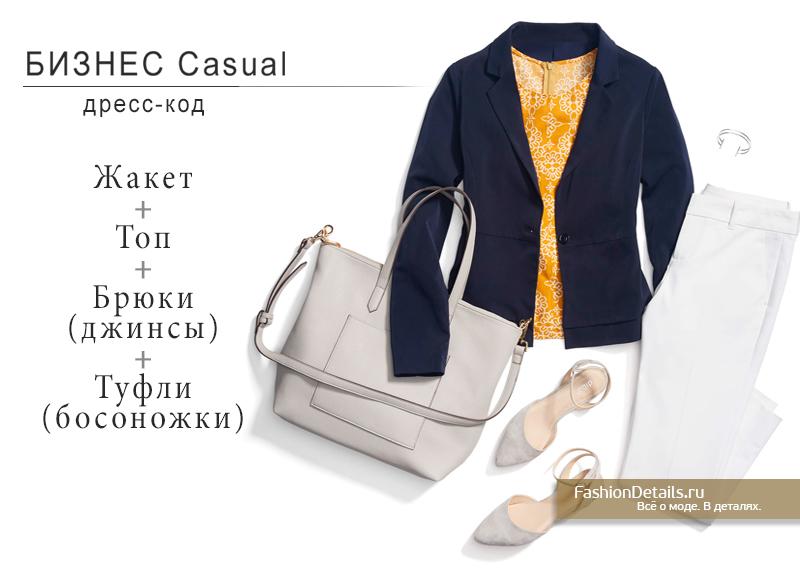деловой гардероб для женщины