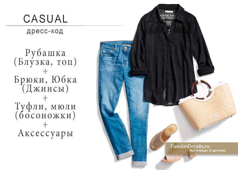 дресс-код кэжуал
