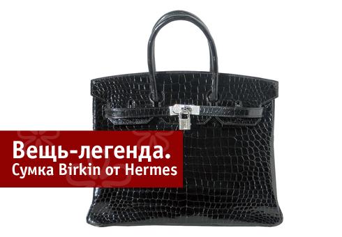 58efdca898d3 Birkin — это предмет вожделения и стопроцентный признак роскоши. Чтобы  обладать такой сумкой — мало выложить несколько тысяч долларов.